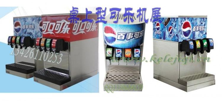 南阳台式可乐碳酸饮料现调机厂家