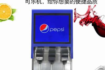 忻州市百事可乐3头可乐现调机多少钱?